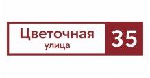 Продажа металлических заборов и ограждений Grand Line в Ярославле Адресные таблички