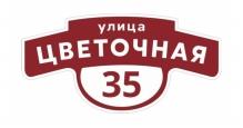 Адресные таблички на дом в Ярославле Адресные таблички Фигурные