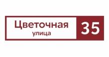 Адресные таблички на дом в Ярославле Адресные таблички Прямоугольные